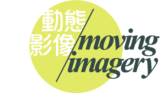 Moving Image, Moving Imagery, Animation Production Hong Kong, Motion Graphics Design Hong Kong, Video Production Hong Kong
